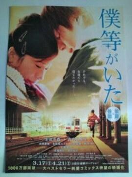 映画「僕等がいた」見開きチラシ10枚 生田斗真 吉高由里子