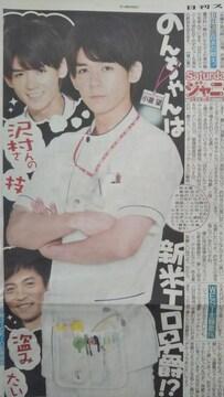 ジャニーズWEST 小瀧望◇日刊スポーツ 2019.04.06 Saturdayジャニーズ