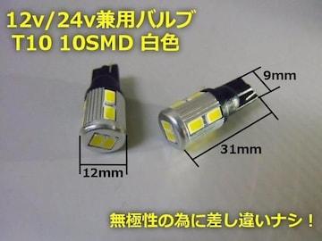 T10ウェッジ 10SMD LED 2個 白/12V/24V兼用/激光/トラック可!