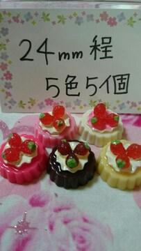 いちごのせケーキ24�o5色5個