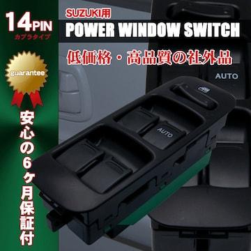 ★パワーウィンドウスイッチ 14P スズキ アルト スイフト 【G】