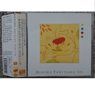 KF 谷山浩子 HIROKO TANIYAMA '80s