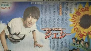 ジェシー◇2015.8.29日刊スポーツ Saturdayジャニーズ