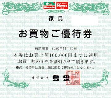 ☆島忠 株主優待 10%割引券 10万円迄 1枚(枚数変更可)