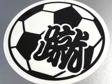 ▼サッカーボール【蹴】 ステッカー▼蹴球 即買!