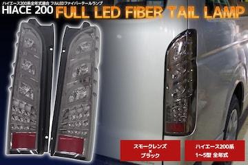 ハイエース 200系1型2型3型4型5型DX/SGL LED HT-15