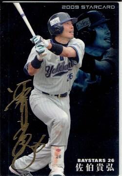 2009年 佐伯貴弘 サインカード プロ野球チップス