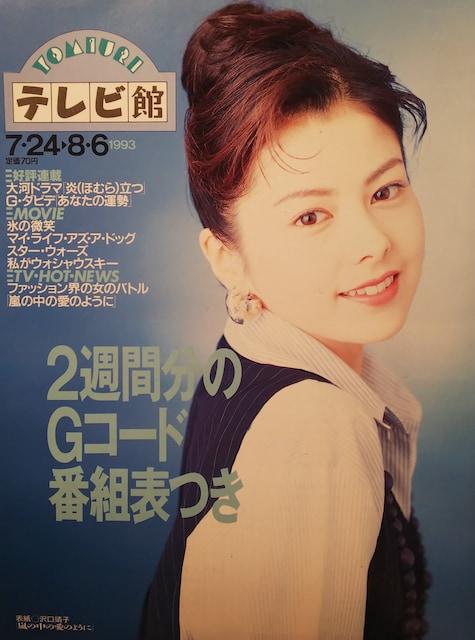 沢口靖子【YOMIURIテレビ館】1993年33号  < タレントグッズの