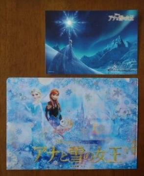非売品限定 アナと雪の女王 ポストカード& ミニクリアファイル