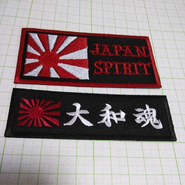 NO.243 アイロンワッペン ワッペン 2枚セット 日本 日章旗
