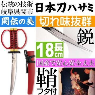 日本刀はさみ ハサミ 鋏 赤 鞘フタ付 紙切り用