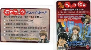 銀魂A★トレカ Z-599 死亡フラグチェックカード
