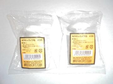 LIXILビバ セラミックノブ白#35ハンドル取っ手つまみノブ2個新品