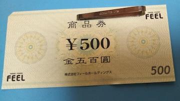 フィール商品券500円 1枚半額250円です。