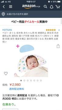ベビー まくら 低半発 赤ちゃん用 枕 絶壁防止 新生児 向き癖防