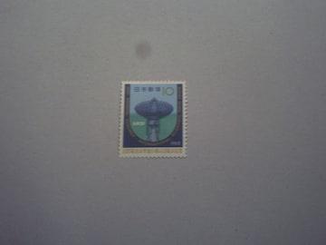 【未使用】1963年 国際電波科学連合第14回総会記念 1枚