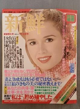 昭和 女性週刊誌 新鮮 1981年1月 新春特大号 3大付録付き!