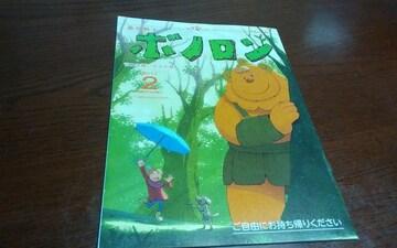 森の戦士ボノロン 2017/2 新品