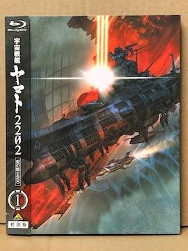 宇宙戦艦ヤマト2202 愛の戦士たち 1 初回版 Blu-ray