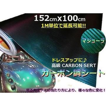 送料無料!高級3Dリアルカーボンシート/152×100cm玉虫マジョーラ