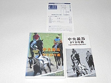 DVD★中央競馬 DVD年鑑 平成6年度前期重賞競走 ヒシアマゾン