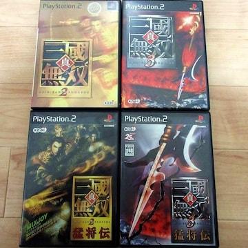 PS2ゲームソフト「真・三国無双」2/2猛将伝/3/3猛将伝