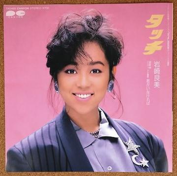 岩崎良美  シングルレコード 2枚