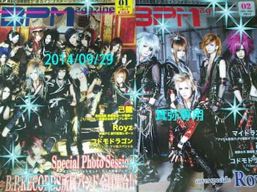 BPMagazine5冊&フライヤー6枚◆2014〜17年◆ラスト1点/22日迄の価格即決