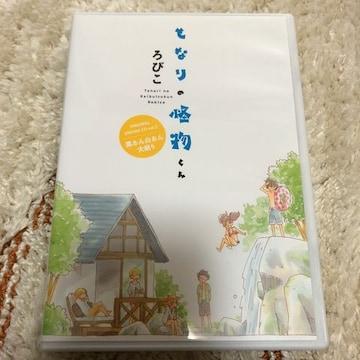 となりの怪物くん 特装版付属 CD