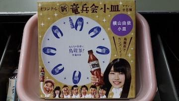 未使用AKB48横山由依小皿