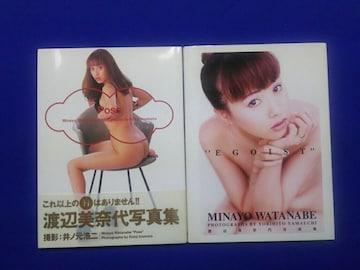 渡辺美奈代 写真集 pose '95/9 egoist '97/4 全初版