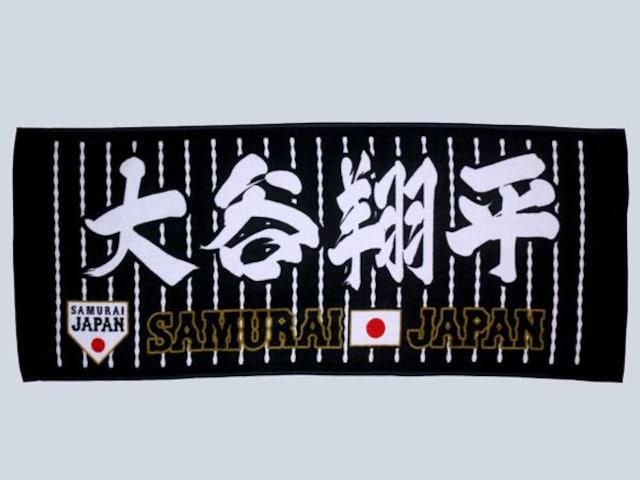 ☆【SAMURAI JAPAN】大谷翔平 フェイスタオル  < レジャー/スポーツの