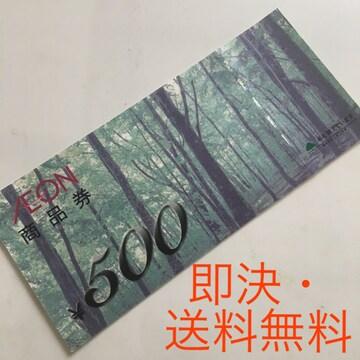 【送料無料・即決】イオン商品券1枚(500円分)