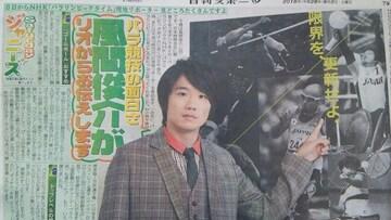 風間俊介◇2016.9.3 日刊スポーツ Saturdayジャニーズ