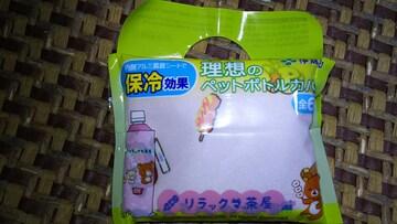 伊藤園リラックマ理想のペットボトルカバー(内側アルミ蒸着シートで保冷効果)