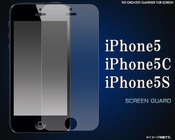 iPhone5/5s/5c用液晶保護シール☆送料無料!! クリーナークロス付