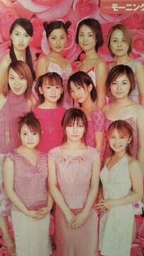 モーニング娘。・新山千春【横浜ウォーカー】2000.5.23号No.11