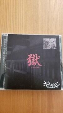 ギルガメッシュ/獄-初犯型円盤-/送料無料