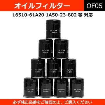 ★オイルフィルター 10個 スズキ マツダ 【OF05】