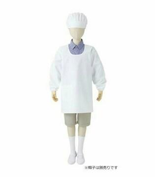 新品未使用未開封白衣割烹着給食エプロンかっぽう着小学校130cm
