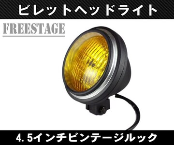 ハーレー4.5インチ ビンテージヘッドライト/アルミ鋳造