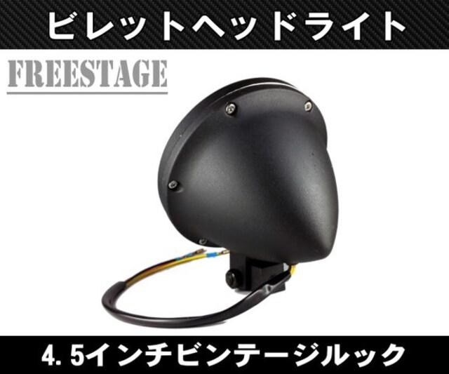 ハーレー4.5インチ ビンテージヘッドライト/アルミ鋳造 < 自動車/バイク