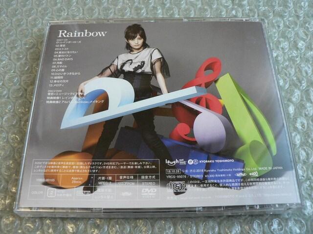 山本彩【Rainbow】初回盤(CD+DVD)NMB他出品/ひといきつきながら < タレントグッズの