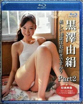 ★Blu-ray 黒澤由絹 / 美しい18歳はお好きですか? 2
