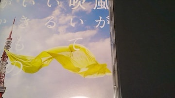 いきものがかり♪シングルCD〜風が吹いている