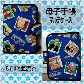 ONE PIECE<ワンピース>【母子手帳マルチケース】ハンドメイド
