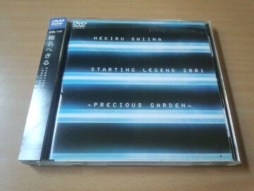 椎名へきるDVD「STARTING LEGEND 2001〜PRECIOUS GARDEN」●