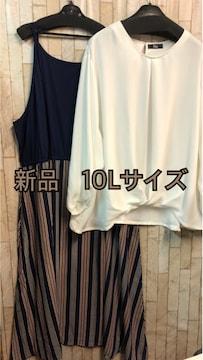 新品☆10L♪秋色セットアップ♪ワンピース&ブラウス大きい??j785