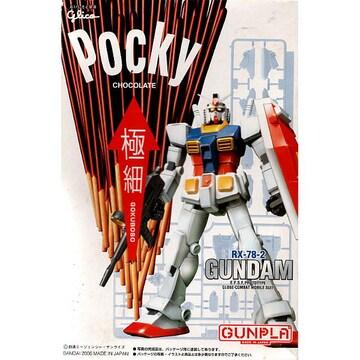 ◇1/144ガンダム ポッキーバージョン