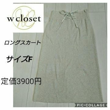値下げ 新品 ダブルクローゼット タイトロングスカート 3900円